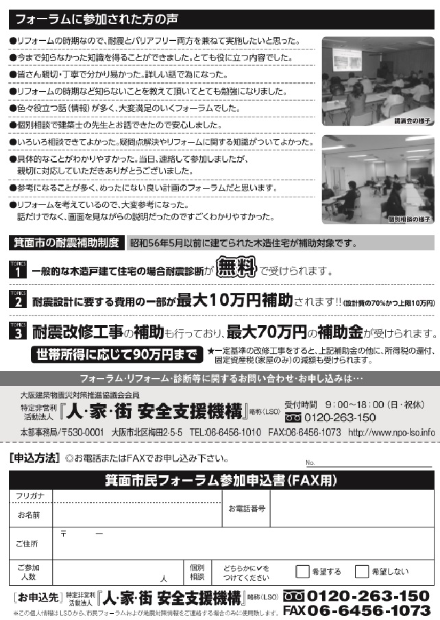 forum0207_02